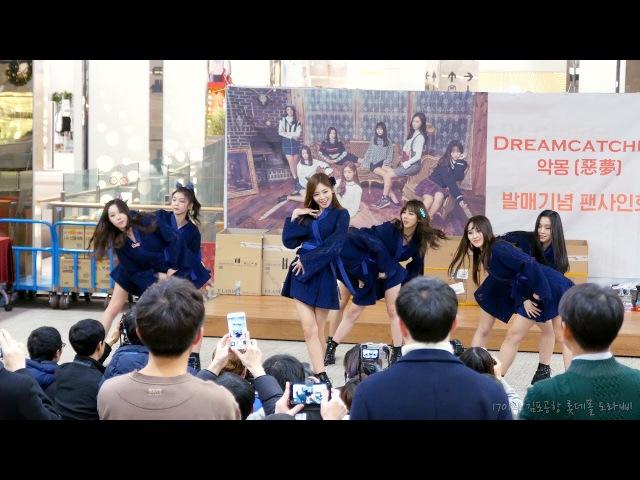 [4K] 170121 Dreamcatcher (드림캐쳐) Chase Me 직캠 @ 팬사인회, 롯데몰 김포공항점