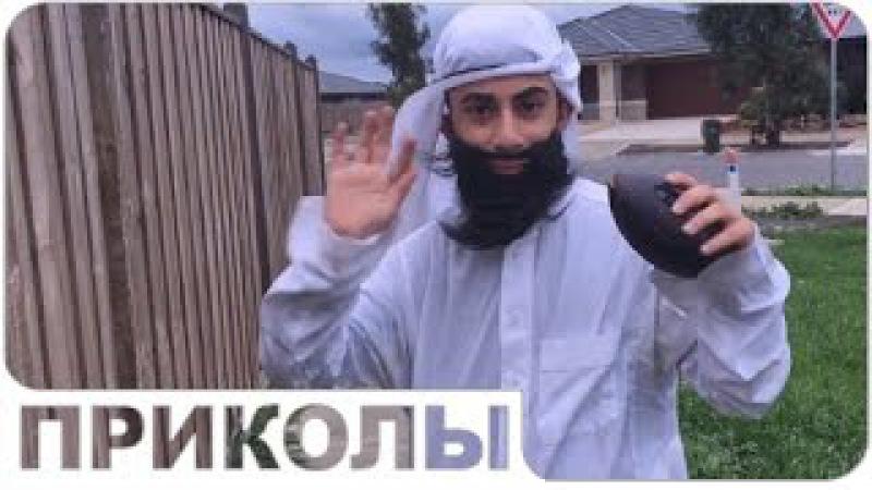 Араб с Бомбой и Динамитом! Страшные приколы над людьми! ВЫПУСК 11