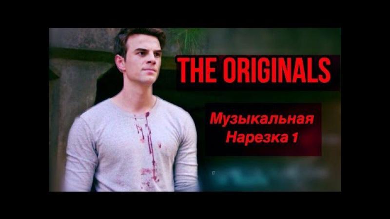 ► Древние/Первородные _ Музыкальная нарезка (The Originals)
