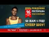 Стас Костюшкин и проект A-Dessa в MAXIMILIAN NN 16 сентября