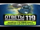 Ответы Разработчиков 119. Китайская ПТ10, новый Прем-8 с барабаном и новости патча 0.9.15.1.