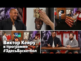 Виктор Кейру в программе Здесь Баскетбол - Финалы в НБА, лучшие игроки Востока, Т ...