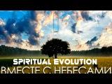 Христианская Музыка Spiritual Evolution -Альбом Вместе с небесами (2016) Христианские песни