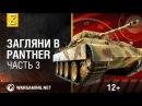 Загляни в танк Panther В командирской рубке Часть 3 World of Tanks