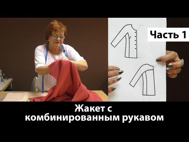 Как сшить жакет с комбинированным рукавом? Делаем выкройку. Часть 1