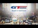 ЛАСЕРТА - официальный дистрибьютор GT Radial в России. Видео о компании GT Radial.