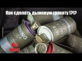 Как сделать дымовую гранату !! M-18 SMOKE !!