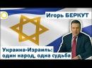 Игорь Беркут Часть I Украина Израиль один народ одна судьба 20 01 2017 РАССВЕТ