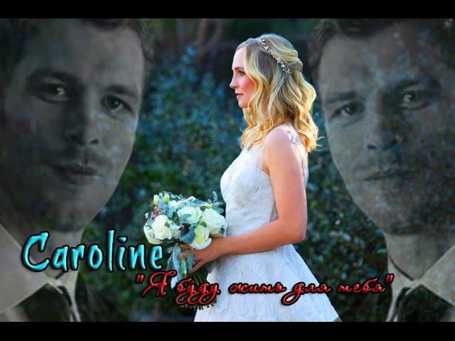 Caroline_Я буду жить для тебя Klaus Stefan (TVD The Originals)