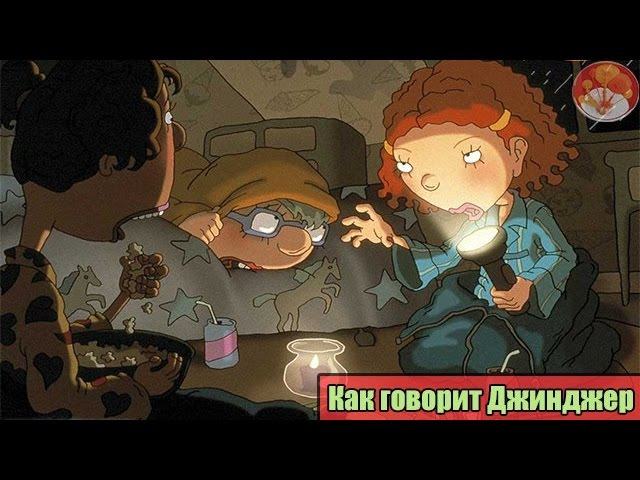 Как говорит Джинджер / As Told by Ginger (2000-2006) [Обзор]