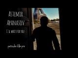 Астемир Апанасов - У родника OFFICIAL VIDEO