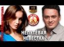 Непутевая невестка HD Фильм Русские мелодрамы Драма Сериал kino russian