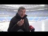 Игорь Албин - строительство стадиона в Санкт-Петербурге на финишной прямой