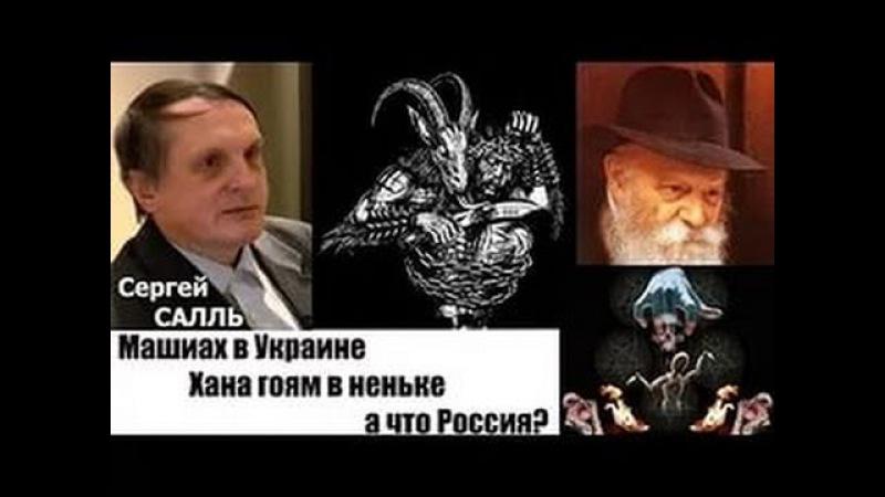 Сергей Салль АнтиХрист в Украине с 2015 г