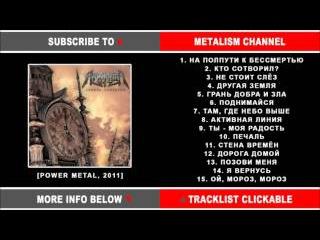 АРКТИДА Сквозь столетия / ARKTIDA Through the Centuries / Russian Power Metal (2011) Full Album