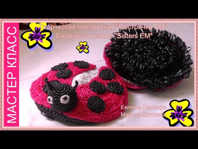МК Игрушка-мочалка Божья коровка часть 2 из 3 / Master Class Toy -sponge Ladybug part 2 of 3