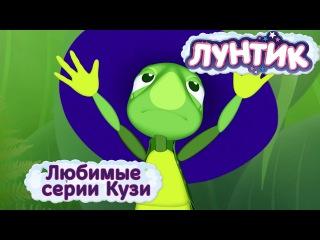 Лунтик и его друзья - Любимые серии Кузи. Мультики 2016