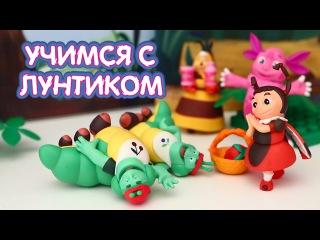 Лунтик и его друзья - Притворщики. Новые серии 2016