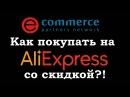 EPN Cash Back Возврат КешБэка с товаров с Алиэкспресс