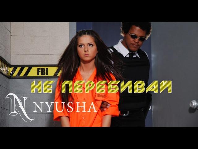 NYUSHA НЮША - Не перебивай (Full HD)