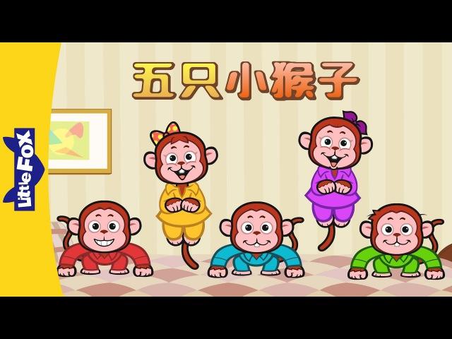 Five Little Monkeys (五只小猴子)   Sing-Alongs   Chinese   By Little Fox