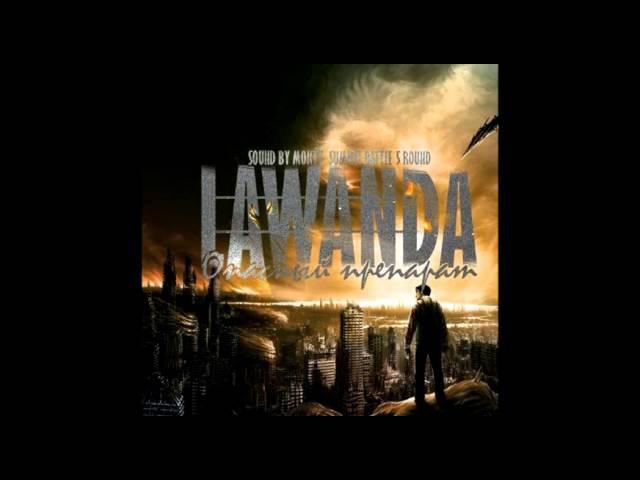 ►Lawanda - Опасный препарат