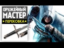 Меч Альтаира из Assassins Creed - Man At Arms Reforged - Оружейный Мастер на русском!