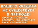Как проверить в банке, что вы не брали никаких кредитов!