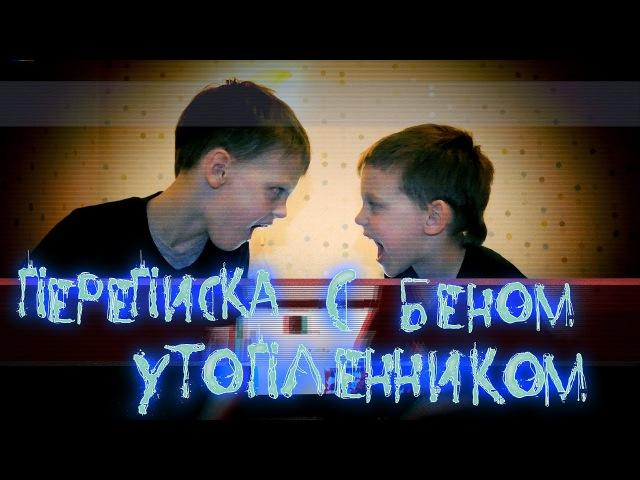 ВЫЗОВ ДУХОВ - Крипипаста - Переписка с Беном Утопленником - Страшилка   Страхи Шоу 7