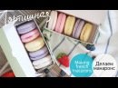 Видео рецепт макарон Italian merengue macarons video recipe