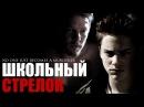 Школьный стрелок 2012 Драма