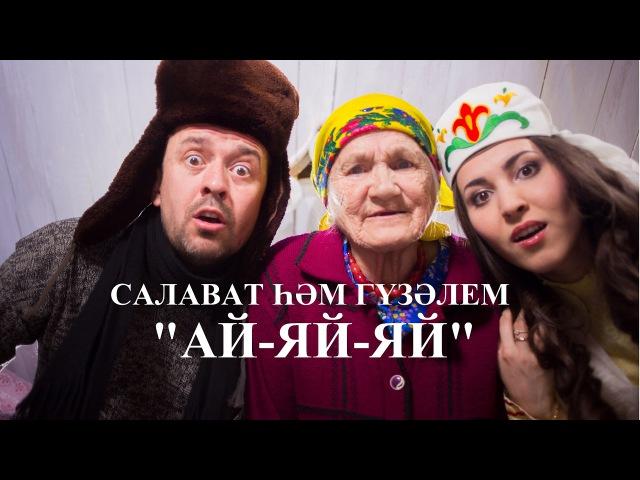 Гузэлем и Салават Миннеханов -