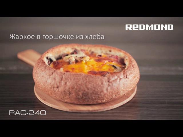 Жаркое в горшочке из хлеба, простой и вкусный рецепт для аэрогриля REDMOND RAG-240