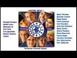 Фабрика звёзд-3 - Четвертый отчетный концерт