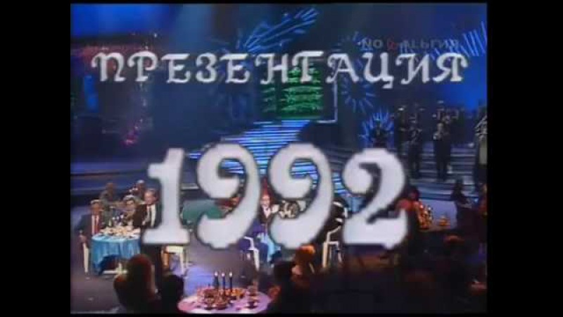 Голубой огонёк 1992 года Новогодняя ночь с участием одесских...