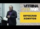 Лекция Вячеслава Хомутова Что делает ванную комнатой