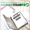 Написание бизнес-плана по РФ