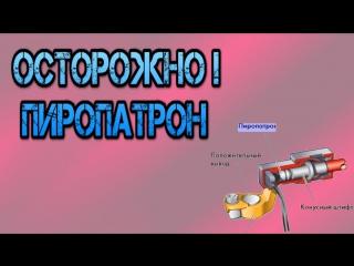 БМВ-7 ( Е65/66 ) Осторожно! Пиропатрон!