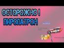 БМВ 7 Е65 66 Осторожно Пиропатрон