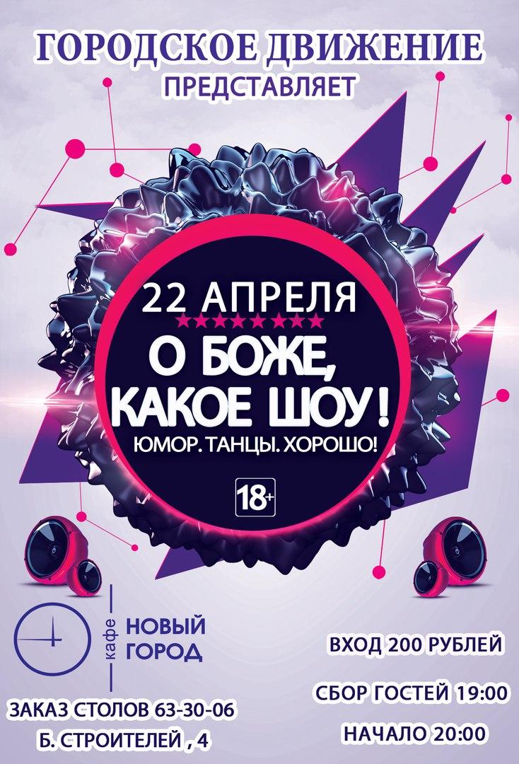 Афиша Тамбов 22/04 О Боже, какое шоу! Городское движение.