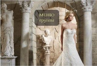70ef9abd07edfe3 Свадебные платья салон Bliss Минск   ВКонтакте