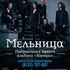 Мельница - 6 декабря  -  Мурманск