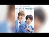 Серии Такуми-кун Солнечное голубое небо (2011) | Takumi-kun shir