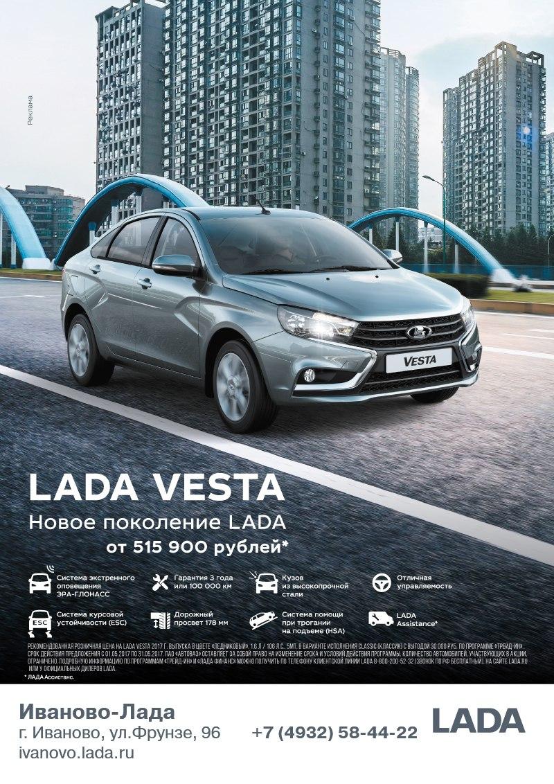 До 31 мая LADA Vesta от 515900 рублей с выгодой до 30000 рублей!