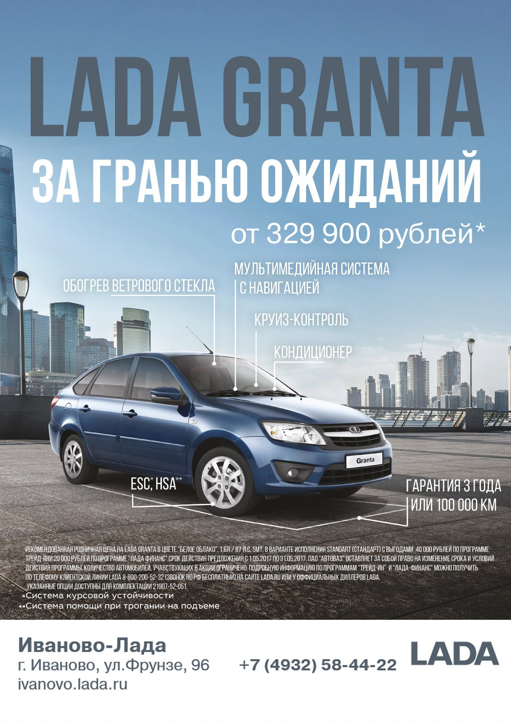 До 31 мая LADA Granta от 329900 рублей с выгодой до 60000 рублей!