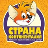 """СТРАНА КОНТИНЕНТАЛИЯ"""