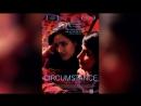 Обстоятельство (2011) | Circumstance