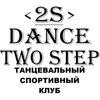 """Школа танцев """"Тустеп"""""""