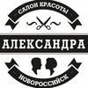 Салон красоты  « Александра»