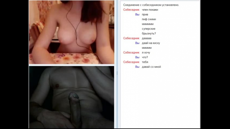 Вебкам Секс Чат Вирт